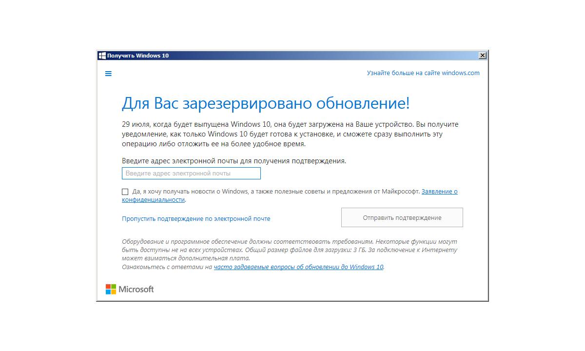 Poluchit-Windows-10-03
