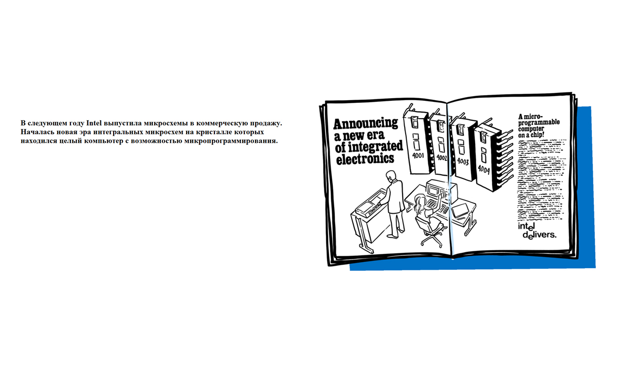 Istoriya-Intel-v-vide-komiksa-7