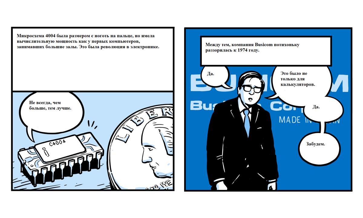 Istoriya-Intel-v-vide-komiksa-8