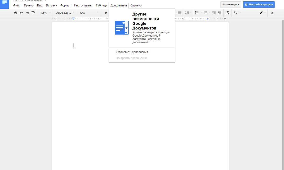 Novie-vozmoznosti-Google-Docs-golosovoy-vvod-4