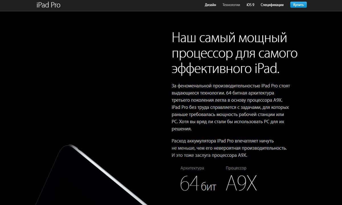 iPad-Pro-chto-tam-vnutri-01
