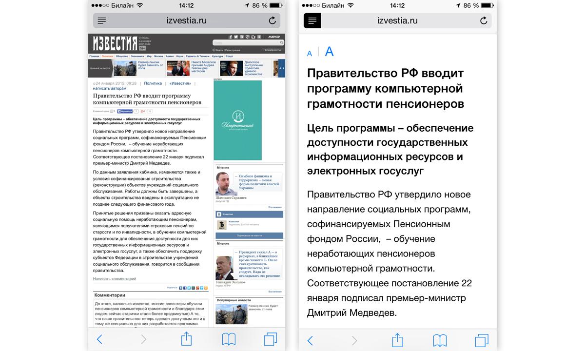 rejim_chteniya-5