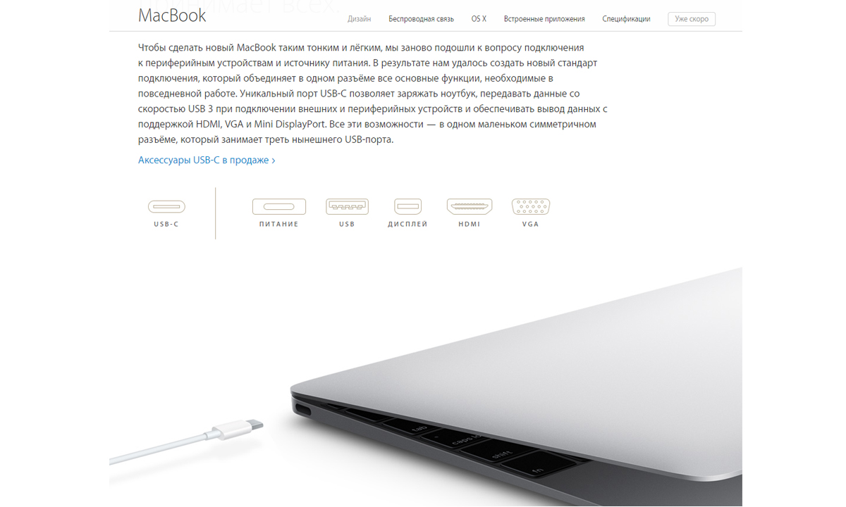 New-MacBook-USB-C-Preview-02