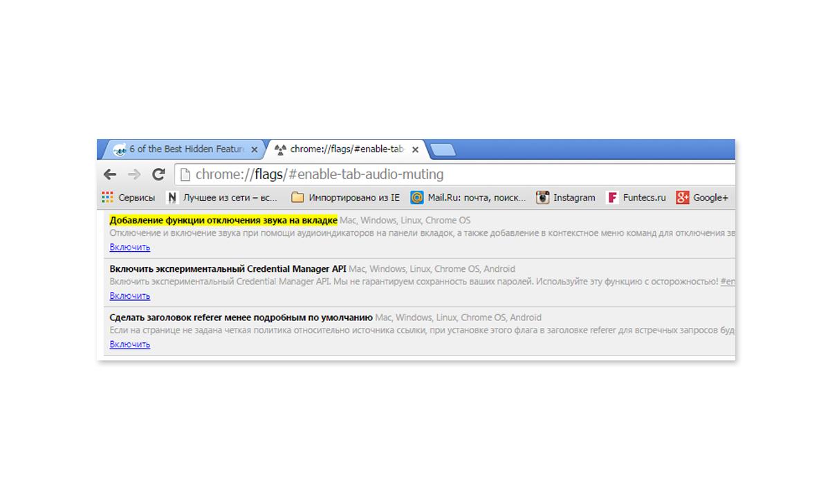 6-skritich-vozmognostey-brausera-google-chrom-2