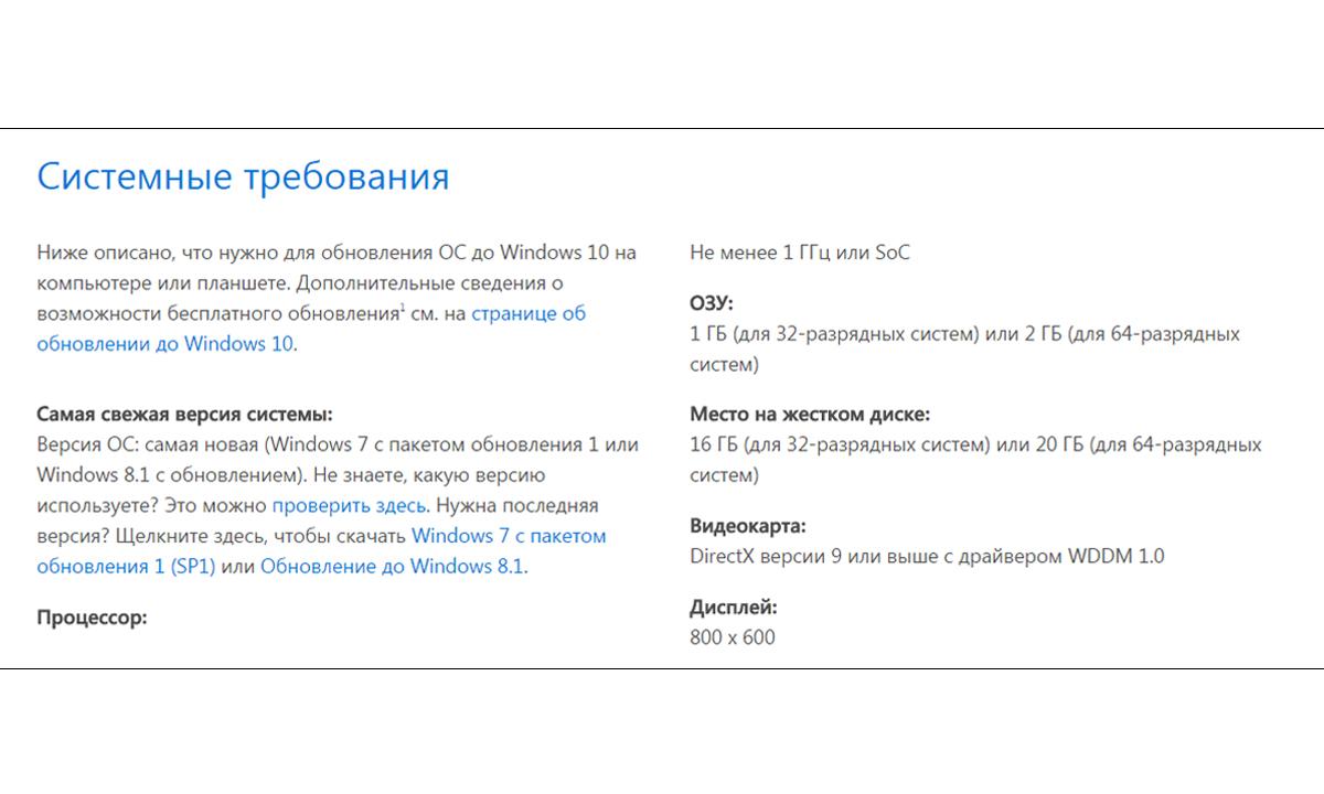 K-sogaleniyu-windows-10-ne-zapuskaetsya-2