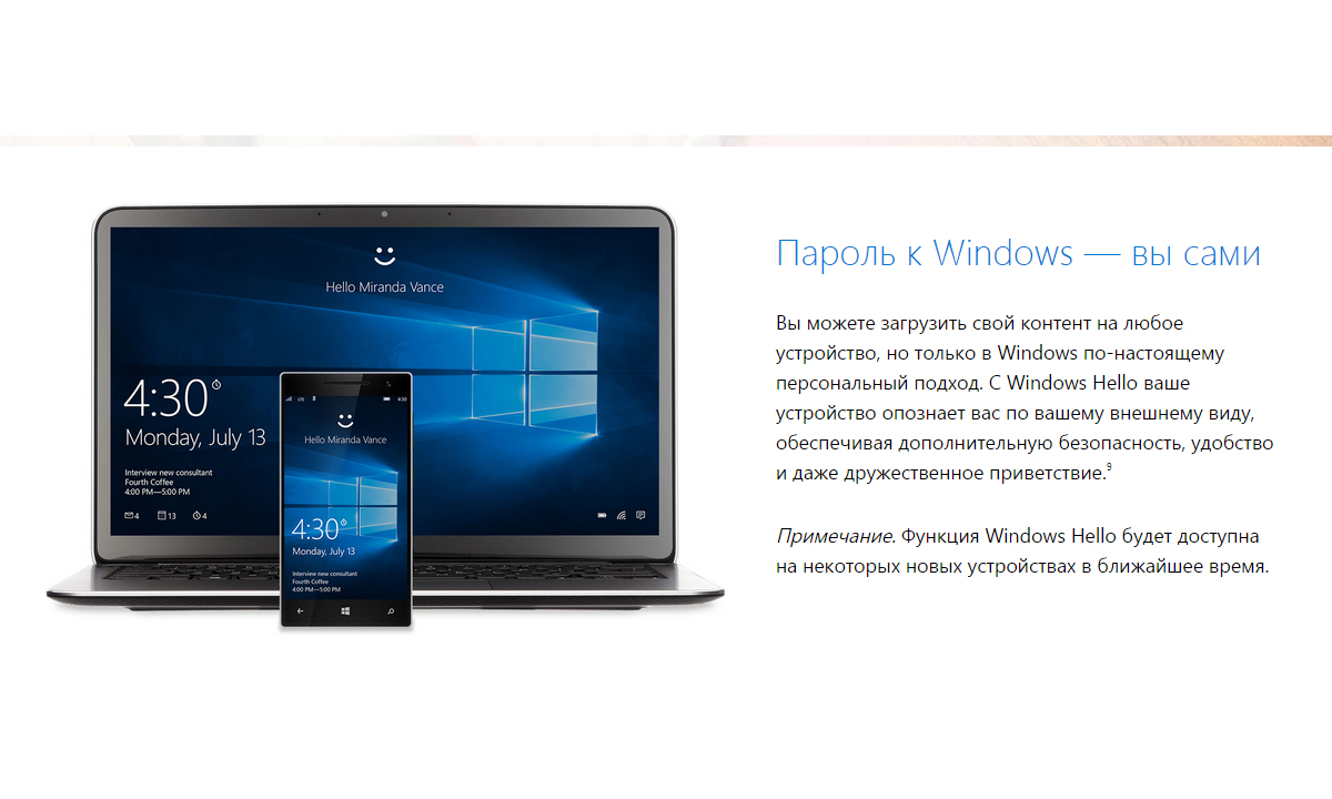 Bezopasnost-Windows10-1