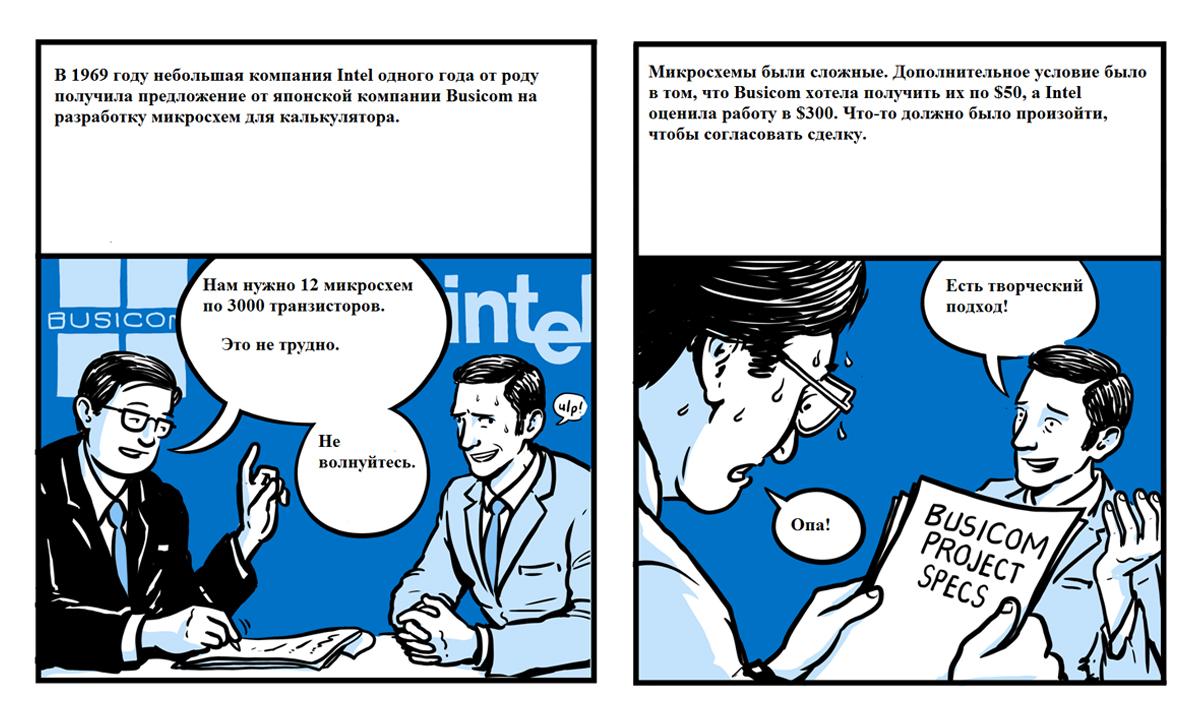 Istoriya-Intel-v-vide-komiksa-2