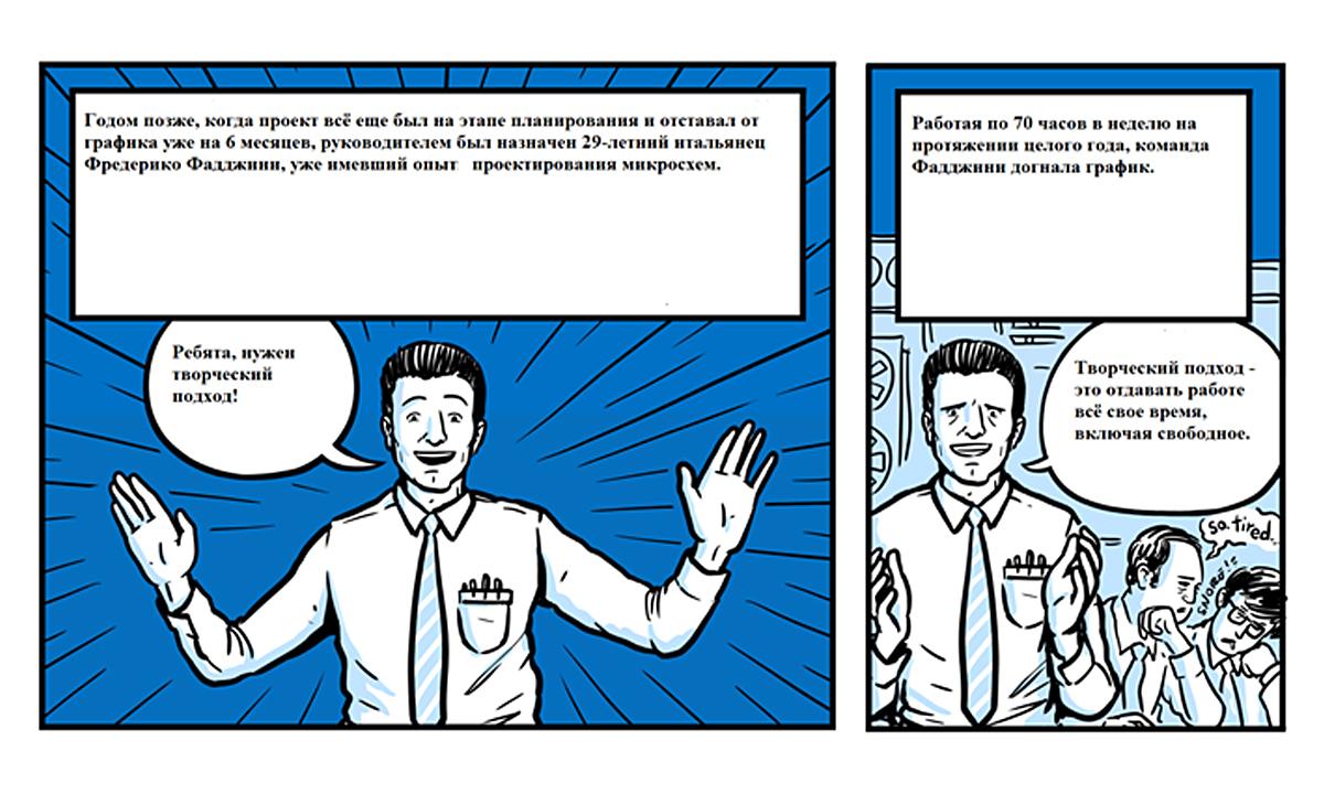 Istoriya-Intel-v-vide-komiksa-4