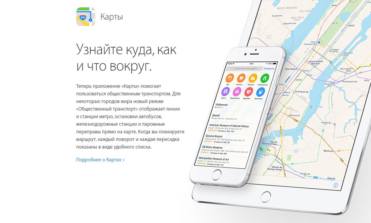 Obnovlenie-do-iOS-9-1
