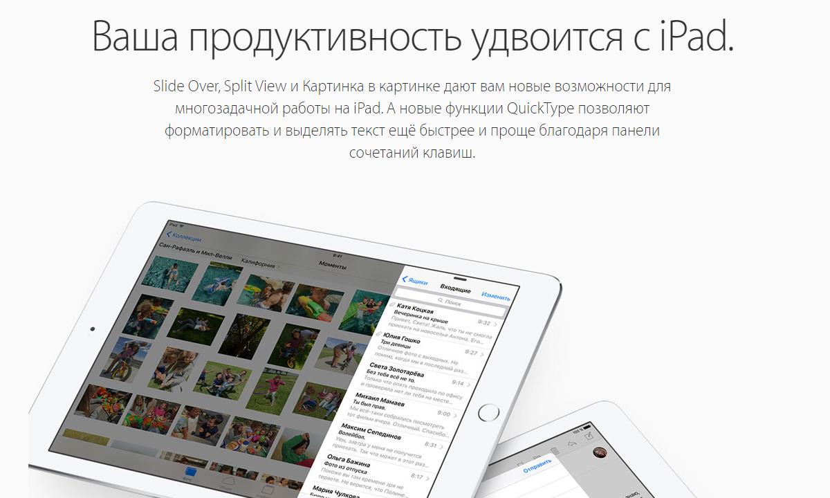 Obnovlenie-do-iOS-9-2