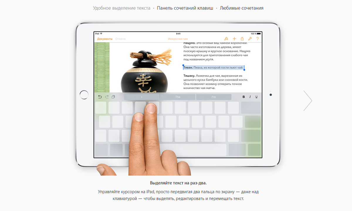 Obnovlenie-do-iOS-9-3