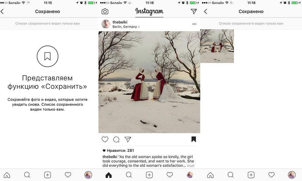 Закладки в Instagram